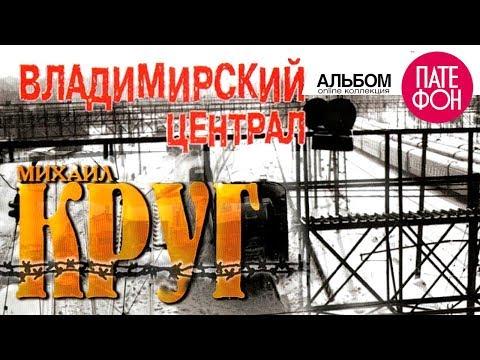 Михаил КРУГ - Владимирский централ (Альбом)