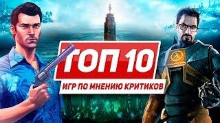 10 лучших игр на ПК по мнению критиков