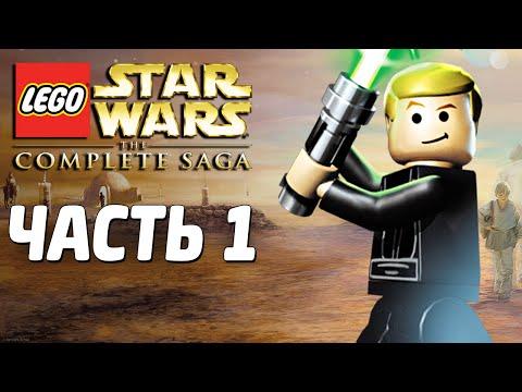 Lego Star Wars: The Complete Saga Прохождение - Часть 1 - ПЕРЕГОВОРЫ