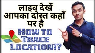 किसी की भी लोकेशन को घर बैठे देखें।  How to trace or track someone's phone.