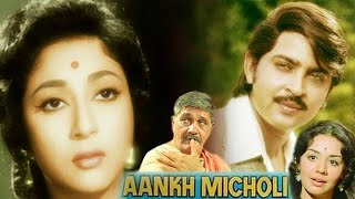 Aankha Micholi  English Subtitle  Full Classic Movie  Mala Sinha  Rakesh Roshan