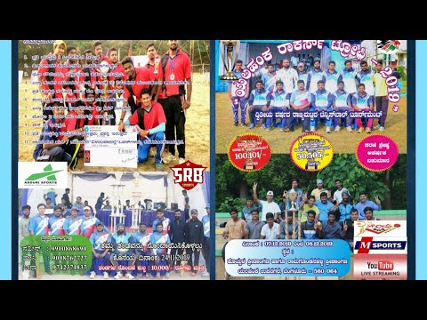 YELAHANKA ROCKERS TROPHY- 2019 | HOYSALA STADIUM | YELAHANKA | BANGALORE
