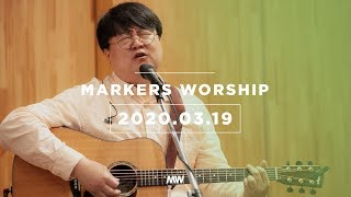 MARKERS 마커스 목요예배 [20.03.19] 예배실황 (Official)