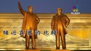 獨立特派員 第542集 (接近真實的北韓)