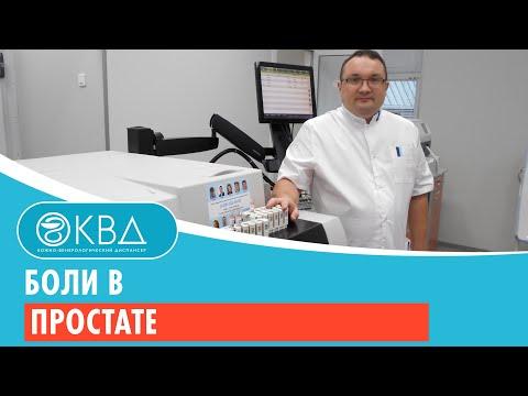 Апитерапия лечение простатита смотреть онлайн
