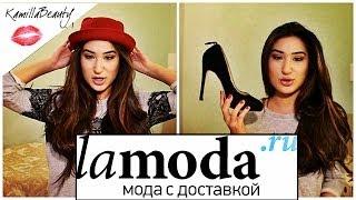 Покупки: Заказ с lamoda.ru KamillaBeauty
