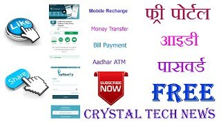 Best Buisness For 2018 by Paynearby AEPS Services Retailer Id - YouTube