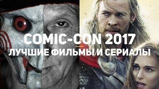10 лучших фильмов/сериалов Comic-Con 2017