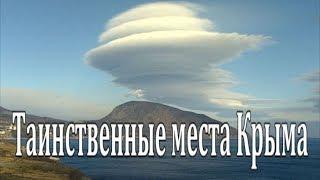 Таинственные места Крыма.