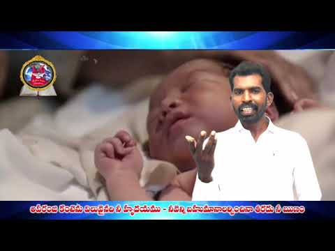 || బెత్లెహేము నగరాన || full HD video song ||sung by B.karunakar(broken heart ministries)