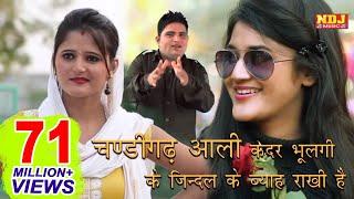 कदर_भूलगी_के_चण्डीगढ़_आली_जिन्दल_के_ब्याह_राखी_है #Raju_Punjabi All Time Hits #Pawan Pilania Hits