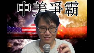 中美爭霸#87b 中美各自最後底牌/美國為何在台韓建立半導體代工廠/細數武統台灣的代價/20190917
