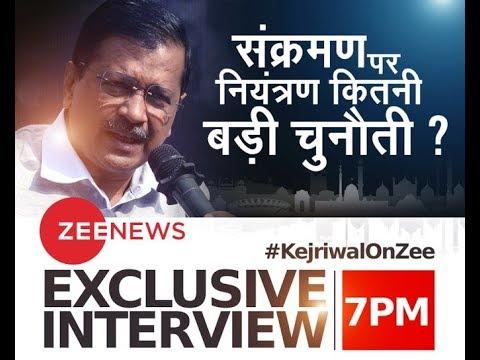 दिल्ली के लिए केजरीवाल 'सबके साथ' ! #KejriwalOnZee @ZeeNews | LIVE