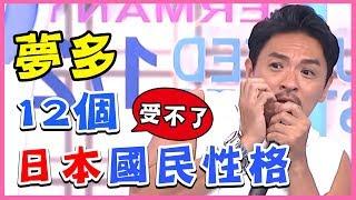 日本人做了「這件事」從禮貌秒變不可靠?12個日本人自己也受不了的國民性格!夢多|型男特輯|2分之一強