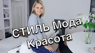 Стиль, красота и мода - Советы стилиста