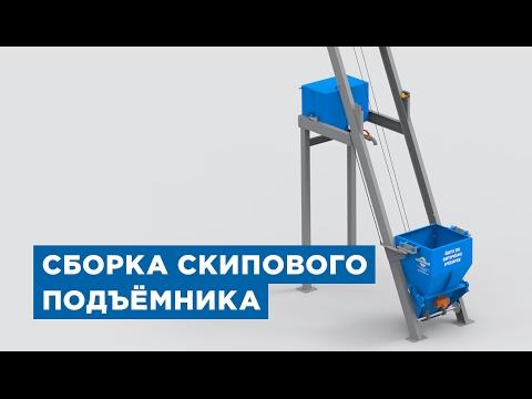 Оборудование для газобетона от компания «АлтайСтройМаш». Сборка скипового подъёмника