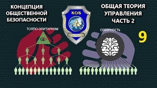 Концепция Общественной Безопасности - Общая Теория Управления (Часть 2)