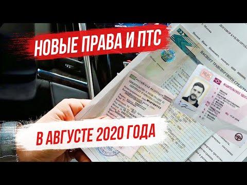 Водителям начнут выдавать новый формат прав и ПТС в Августе 2020 года.