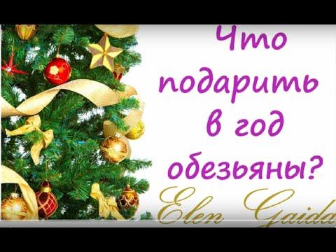 Что подарить в 2016 году? Что подарить в год обезьяны? #Elen_Gaida
