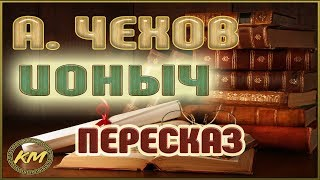 ИОНЫЧ. Антон Чехов фото