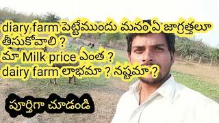 how to start dairy farm# Milk price# dairy farm profit & loss#telugu
