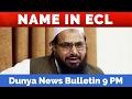 Dunya News Headlines and Bulletin  0900 PM  1 Feburary 2017