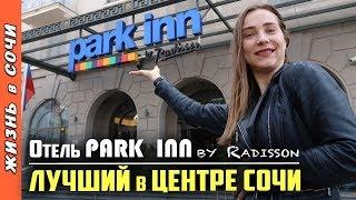 Отель PARK INN (Парк Инн Сочи) в ЦЕНТРЕ СОЧИ ● ОБЗОР | ЦЕНЫ | ОТЗЫВЫ