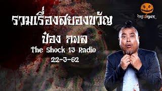 The Shock เดอะช็อค ออกอากาศ  22-3-62 ป๋าอ๊อด