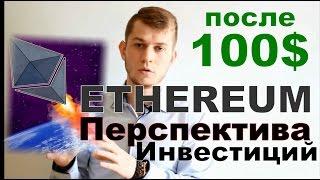 Инвестиции в ethereum (эфириум) перспектива роста курса