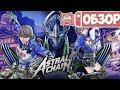 Видеообзор Astral Chain от PRO Nintendo