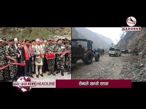 KAROBAR NEWS 2018 05 20 नेपाललाई चीनसँग जोड्ने छोटो सडक बन्यो (भिडियोसहित)