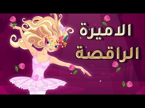 الأميرة الراقصة