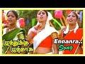 Ennanra Nee Song   Muthukku Muthaga Scenes   Ilavarasu and family goes to temple   Vikranth   Oviya
