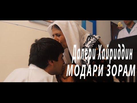 Далери Хайриддин - Модари ман (Клипхои Точики 2017)