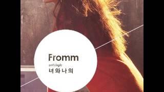 프롬(Fromm) - 너와나의