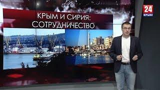Крым и Сирия: экономическое сотрудничество