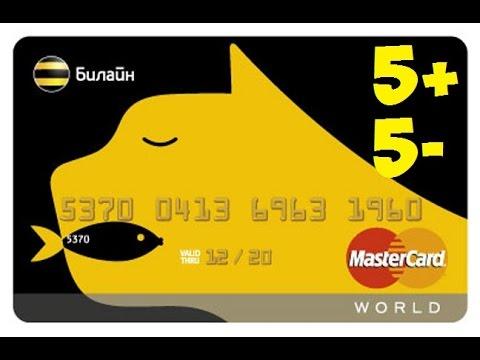 Банковская карта Билайн. Халява 500 рублей. Все минусы. Как пользоваться.
