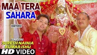 माँ तेरा सहारा I Maa Tera Sahara I Haryanvi Devi Geet I SURESH NAINIA, KUMAR ISHU I New HD VideoSong