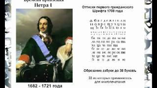 История деградации азбуки.