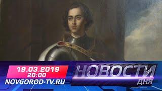 19.03.2019 Новости дня 20:00