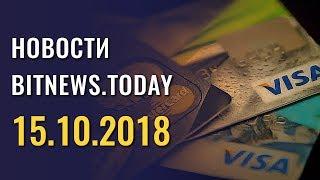 Новости Bitnews.Today 15.10.2018