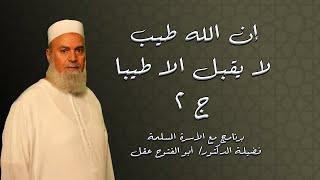 إن الله طيب لا يقبل الا طيباً ج 2 برنامج مع الأسرة المسلمة مع فضيلة الدكتور أبو الفتوح عقل