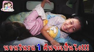 นอนในรถ1คืนจะเป็นไง!!!  พี่ฟิล์ม น้องฟิวส์ Happy Channel