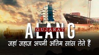 Alang : दुनिया का सबसे बड़ा Ship Breaking Yard | Where Ships Go to Die | Gujarat