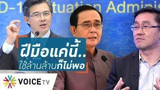 """Talking Thailand -  """"หมอเลี้ยบ"""" ชี้ถมเงิน 1.9 ล้านล้าน ก็ไม่พอ ถ้า """"รัฐบาล"""" ยังทำงานแบบเดิม ๆ"""