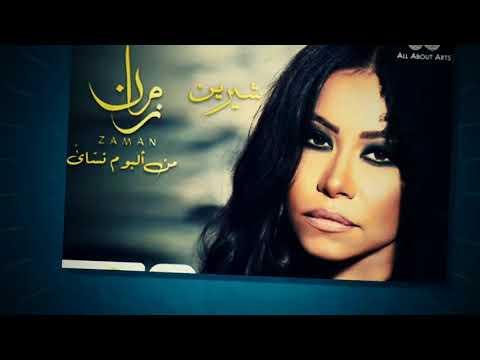 اغنية شيرين - زمان