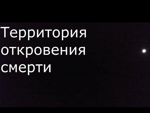 """Цикл фильмов """"Территория Откровения Смерти"""". Фильм 3. Воинство Смерти"""
