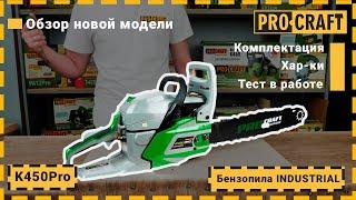 Бензопила Procraft Industrial K450Pro