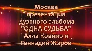 "ПРЕЗЕНТАЦИЯ  АЛЬБОМА АЛЛЫ КОВНИР И ГЕННАДИЯ ЖАРОВА   ""ОДНА СУДЬБА""."