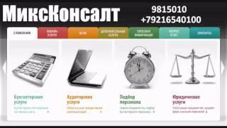 Бухгалтерское обслуживание (812)9815010